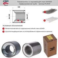 Пламегаситель коллекторный 10010057 перфорированный, из Нерж.стали. CBD. PLIN147 100x100x57mm