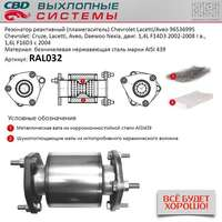 Пламегаситель (взамен нейтрализатора) Chevrolet- Cruze, Lacetti, Aveo Нерж сталь. (T-200/250) / Daewoo Nexia (N-150) gm-96536995